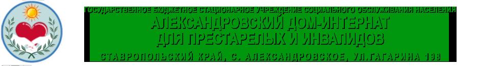 ГБСУСОН «Александровский дом-интернат для престарелых и инвалидов»
