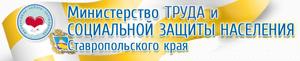 Сайт Министерства труда и социальной защиты населения Ставропольского края