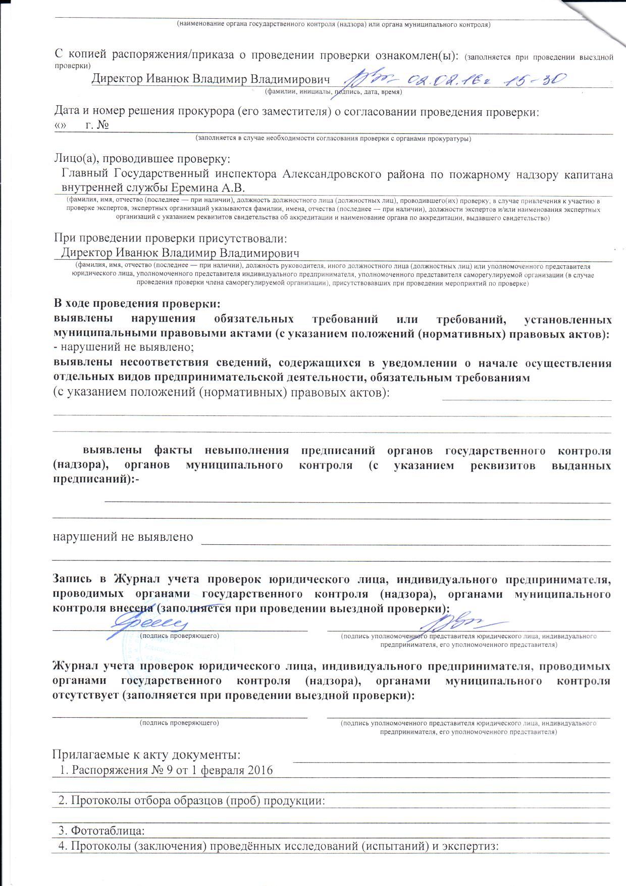 Акт проверки МЧС от 16.02.2016 (1)