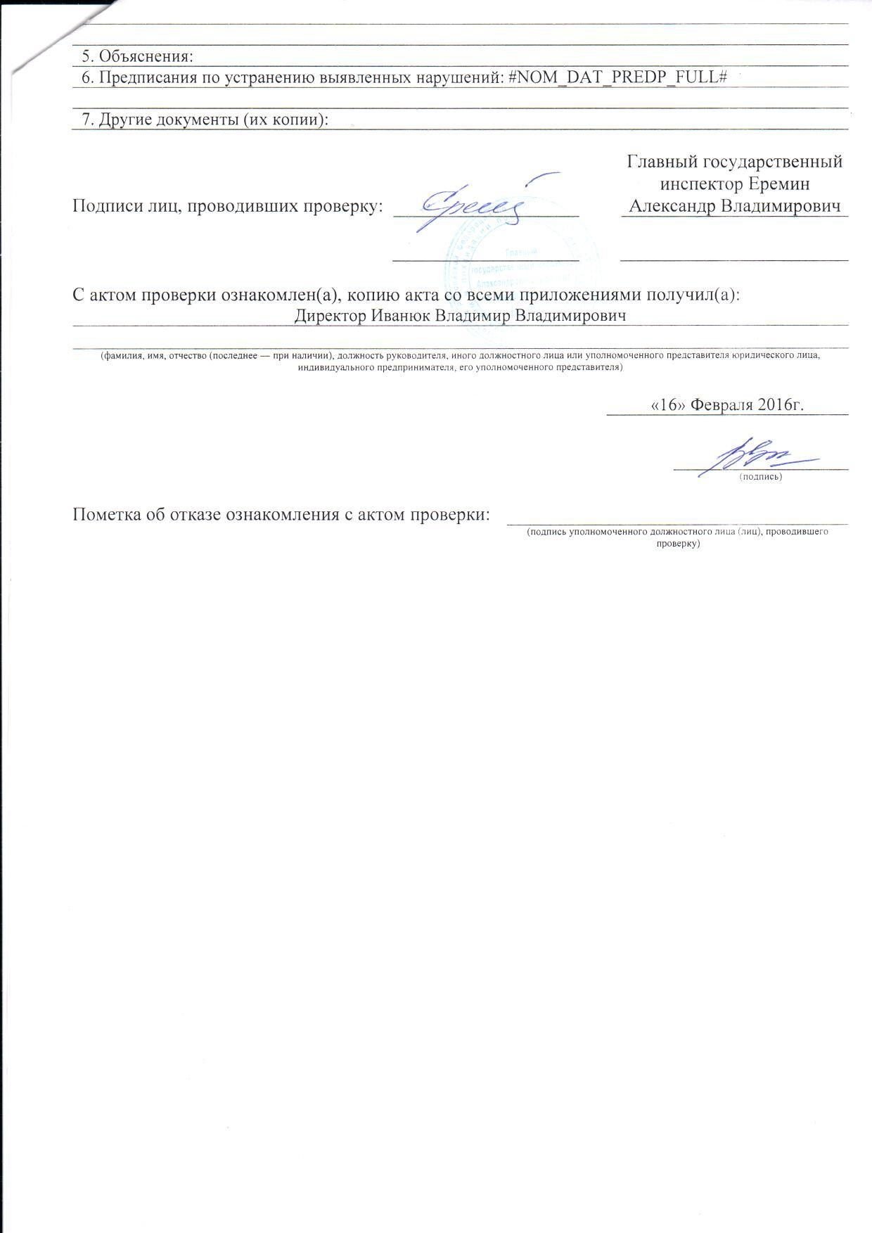 Акт проверки МЧС от 16.02.2016 (2)