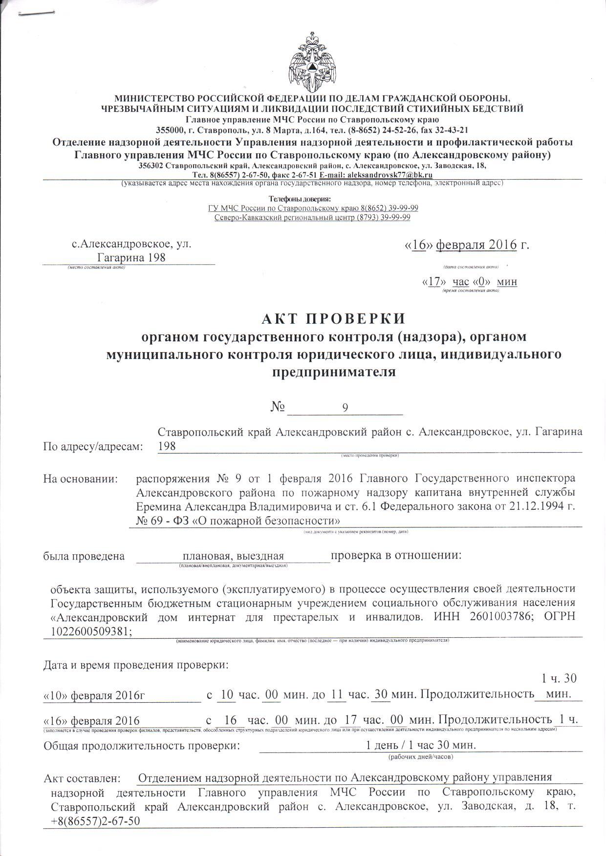 Акт проверки МЧС от 16.02.2016